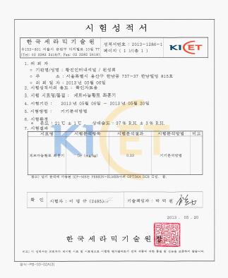 ゲルマニウム座浴器試験成績書