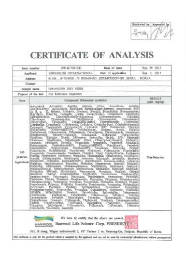 245種無農薬試験分析結果証明書