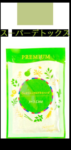 for S-Line スーパーデトックス